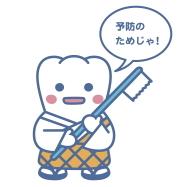 一般社団法人 小樽市歯科医師会