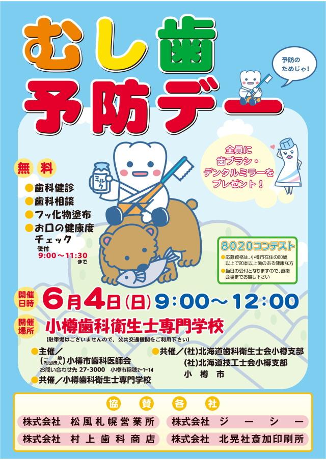 むし歯予防デー2017-640